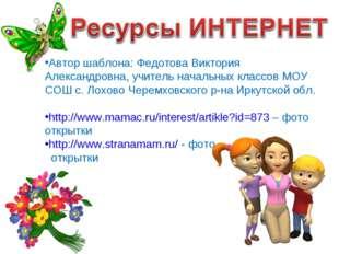 Автор шаблона: Федотова Виктория Александровна, учитель начальных классов МОУ
