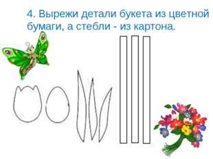 4. Вырежи детали букета из цветной бумаги, а стебли - из картона.