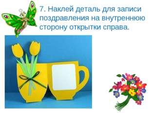 7. Наклей деталь для записи поздравления на внутреннюю сторону открытки справа.