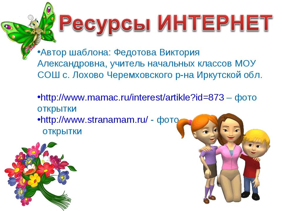 Автор шаблона: Федотова Виктория Александровна, учитель начальных классов МОУ...