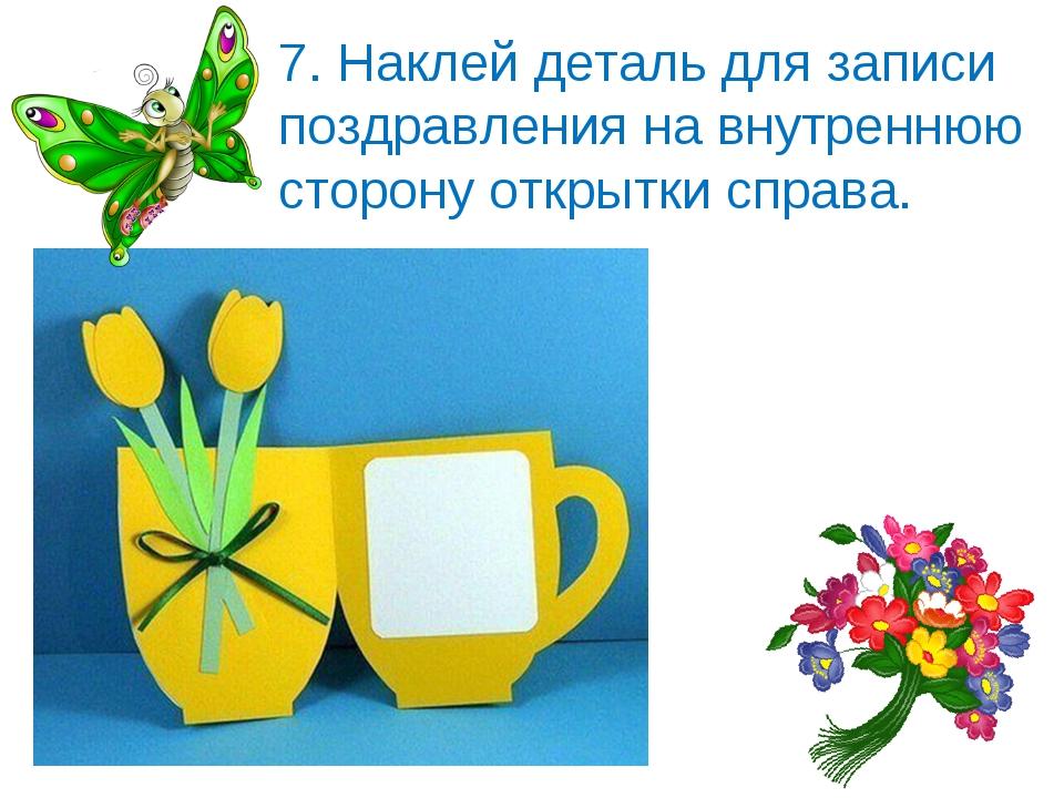 Конспект занятия изготовление поздравительной открытки, поздравлением летием