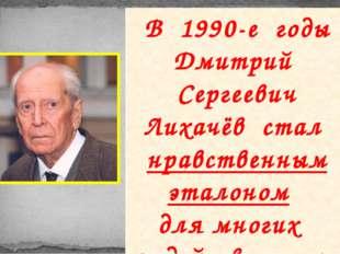 Награды и почётные звания Дмитрия Лихачёва Присуждена Государственная премия