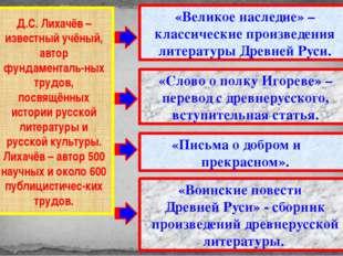 Дмитрий Сергеевич Лихачёв – Человек XX века. Его помнят, его читают, цитирую