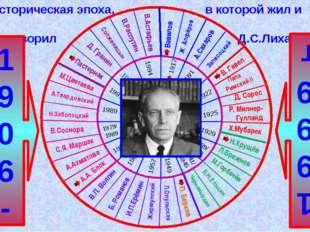 28 ноября 1906 год – Родился Дмитрий Сергеевич Лихачёв. 1917 год Вооружённое