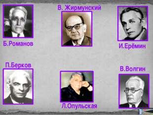 Ж. Алфёров А. Запесоцкий С.Вавилов А. Сахаров