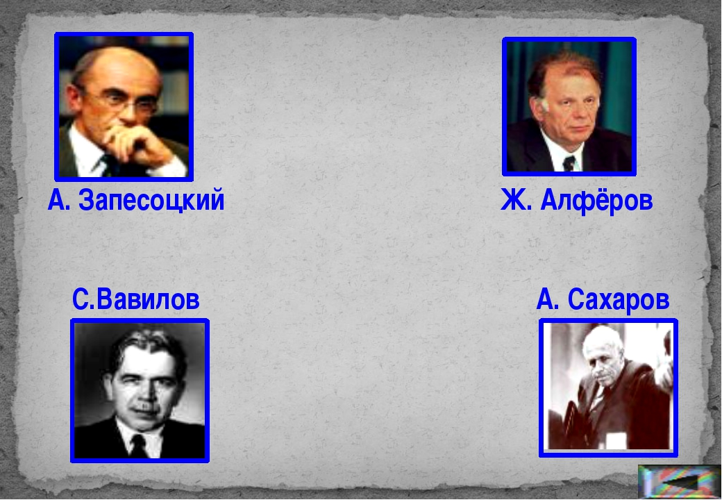 Л. Брежнев Н. Хрущёв М. Горбачёв Б. Ельцин В.Черномырдин