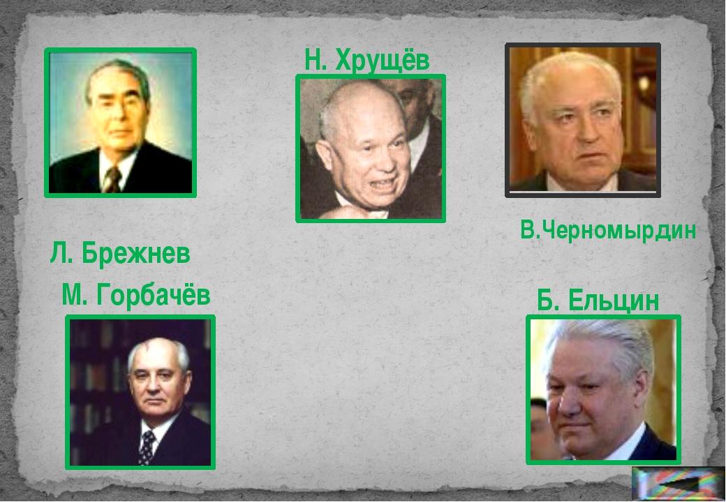А.Солженицын В.Распутин Б.Пастернак В.Астафьев Д. Гранин