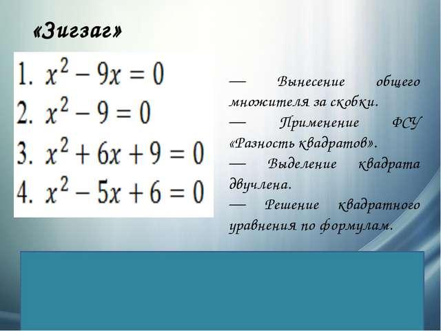 «Зигзаг» Вынесение общего множителя за скобки. Применение ФСУ «Разность квадр...