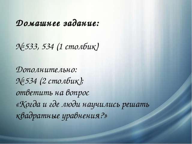 Домашнее задание: № 533, 534 (1 столбик) Дополнительно: № 534 (2 столбик); о...