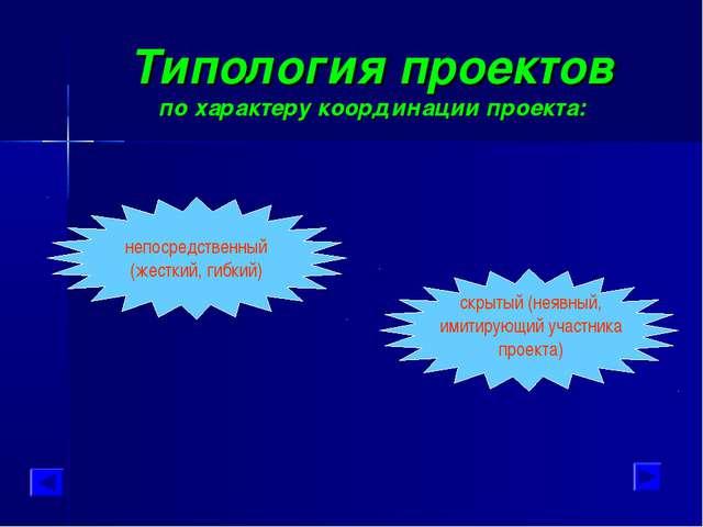 Типология проектов по характеру координации проекта: непосредственный (жестки...