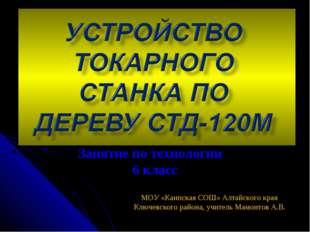 МОУ «Каипская СОШ» Алтайского края Ключевского района, учитель Мамонтов А.В.