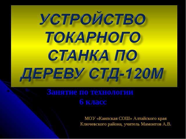 МОУ «Каипская СОШ» Алтайского края Ключевского района, учитель Мамонтов А.В....