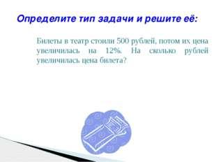 Билеты в театр стоили 500 рублей, потом их цена увеличилась на 12%. На сколь