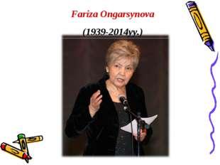 Fariza Ongarsynova (1939-2014yy.)