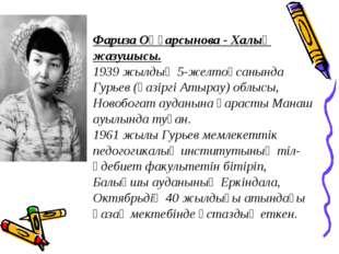 Фариза Оңғарсынова - Халық жазушысы. 1939 жылдың 5-желтоқсанында Гурьев (қазі