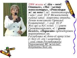 1984 жылы «Үйім – менің Отаным», «Маңғыстау монологтары», «Революция және мен