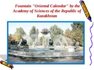 """Fountain """"Oriental Calendar"""" by the Academy of Sciences of the Republic of K"""