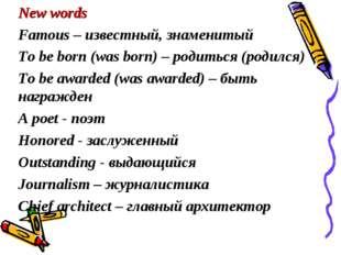 New words Famous – известный, знаменитый To be born (was born) – родиться (ро