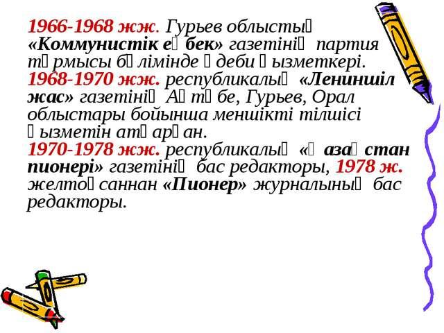 1966-1968 жж. Гурьев облыстық «Коммунистік еңбек» газетінің партия тұрмысы бө...