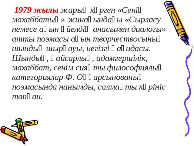 1979 жылы жарық көрген «Сенің махаббатың» жинағындағы «Сырласу немесе ақын ә...