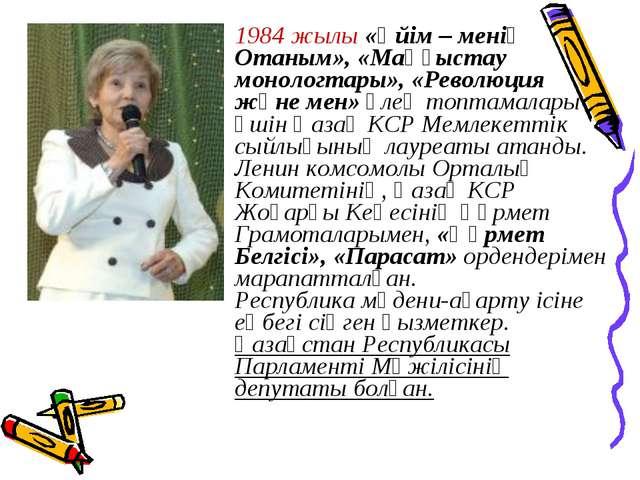 1984 жылы «Үйім – менің Отаным», «Маңғыстау монологтары», «Революция және мен...