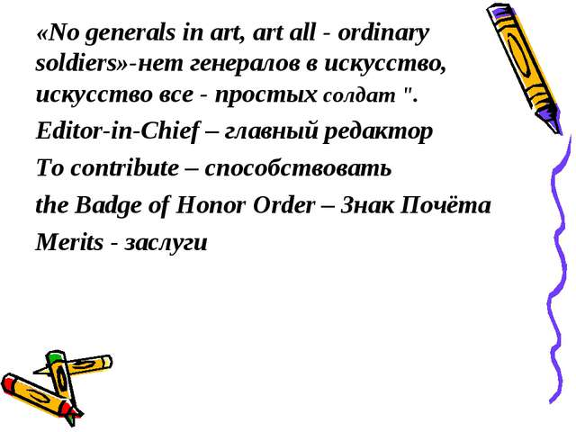 «No generals in art, art all - ordinary soldiers»-нет генералов в искусство,...