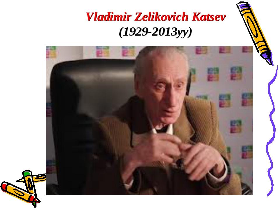 Vladimir Zelikovich Katsev (1929-2013уy)