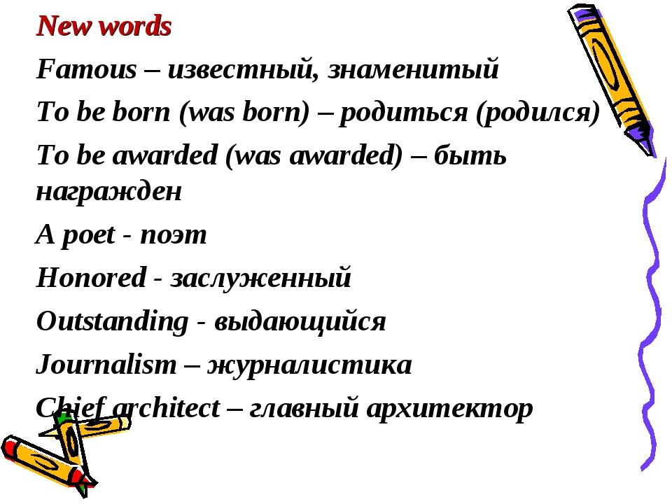 New words Famous – известный, знаменитый To be born (was born) – родиться (ро...