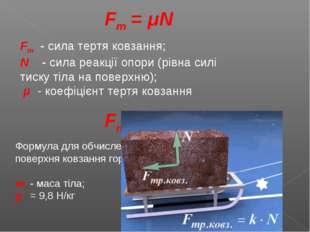 Fт = μN Fт - сила тертя ковзання; N - сила реакції опори (рівна силі тиску ті