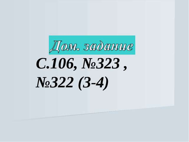 С.106, №323 , №322 (3-4)