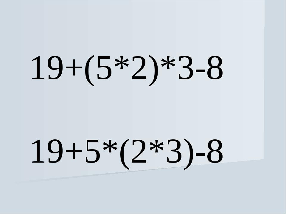 19+(5*2)*3-8 19+5*(2*3)-8