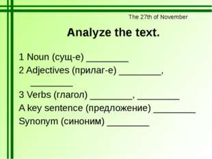 Analyze the text. 1 Noun (сущ-е) ________ 2 Adjectives (прилаг-е) ________, _