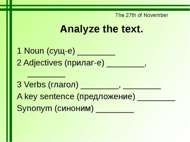 Analyze the text. 1 Noun (сущ-е) ________ 2 Adjectives (прилаг-е) ________, _...
