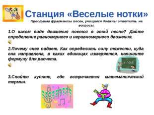 Станция «Веселые нотки» Прослушав фрагменты песен, учащиеся должны ответить