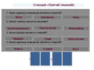 1. Какая единица измерения является лишней? Метр Километр Литр Штангенциркул