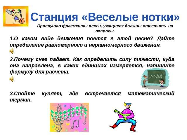 Станция «Веселые нотки» Прослушав фрагменты песен, учащиеся должны ответить...