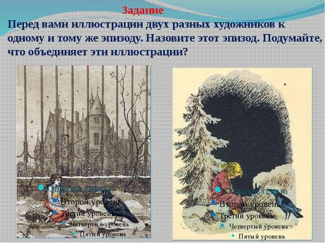Задание Перед вами иллюстрации двух разных художников к одному и тому же эпи...