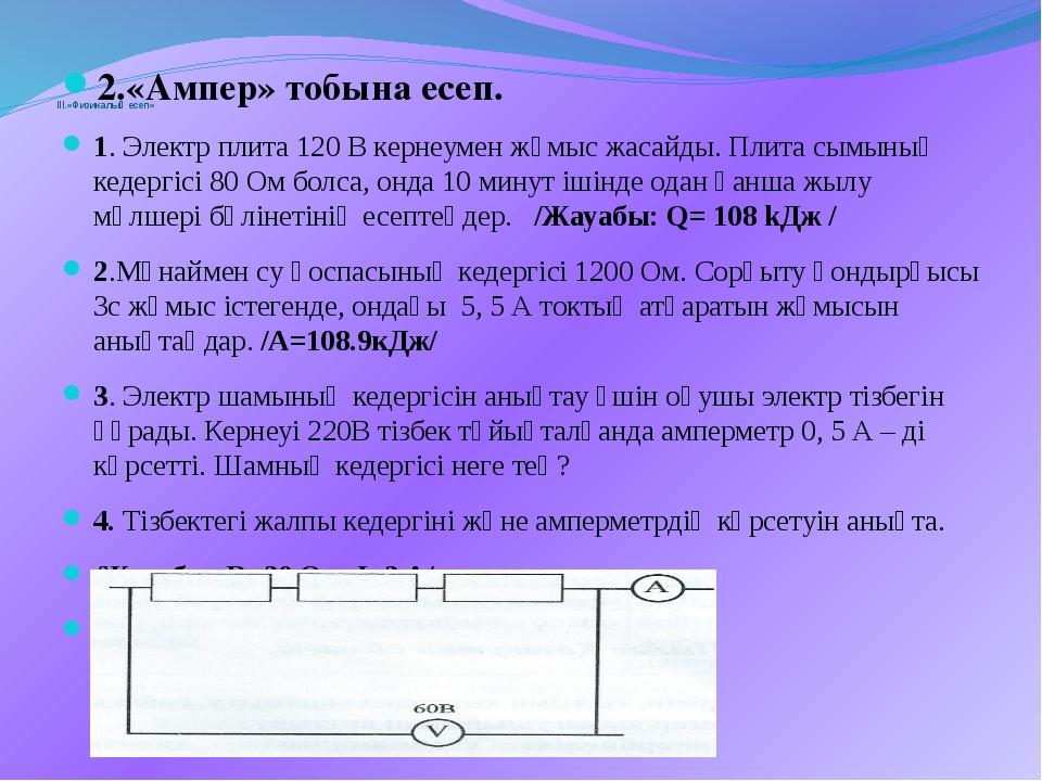 2.«Ампер» тобына есеп. 1. Электр плита 120 В кернеумен жұмыс жасайды. Плита с...