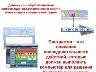 Данные - это обрабатываемая информация, представленная в памяти компьютера в