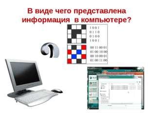 В виде чего представлена информация в компьютере?
