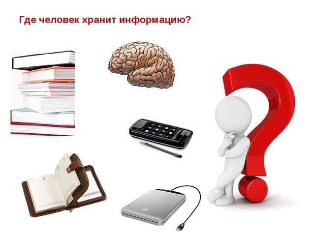 Где человек хранит информацию?