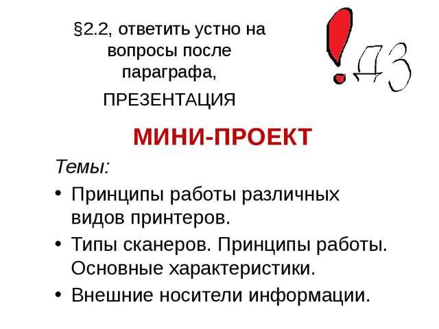 §2.2, ответить устно на вопросы после параграфа, ПРЕЗЕНТАЦИЯ МИНИ-ПРОЕКТ Темы...