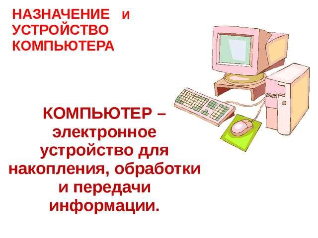 КОМПЬЮТЕР – электронное устройство для накопления, обработки и передачи инфор...