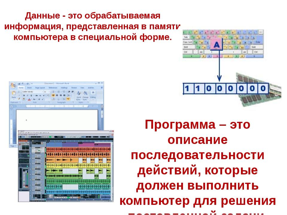 Данные - это обрабатываемая информация, представленная в памяти компьютера в...