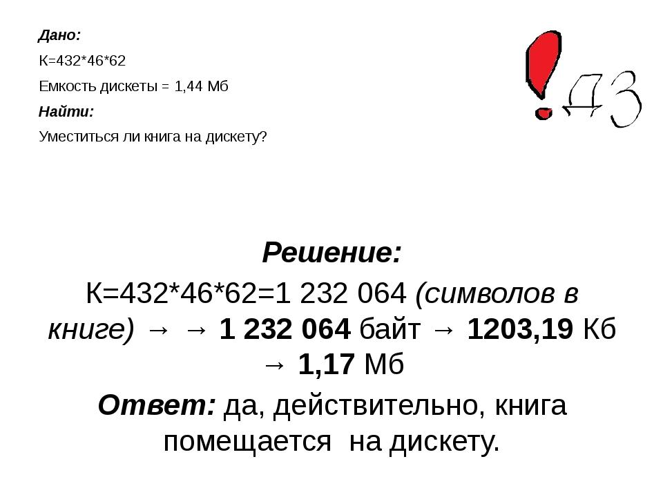 Дано: К=432*46*62 Емкость дискеты = 1,44 Мб Найти: Уместиться ли книга на дис...