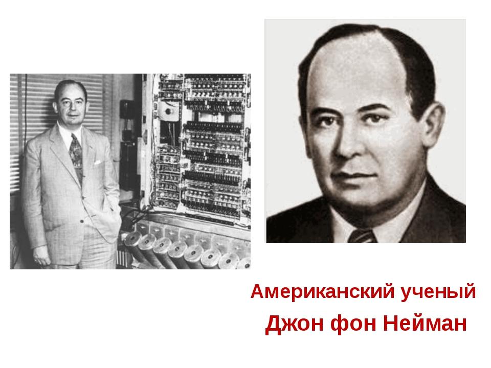 Американский ученый Джон фон Нейман