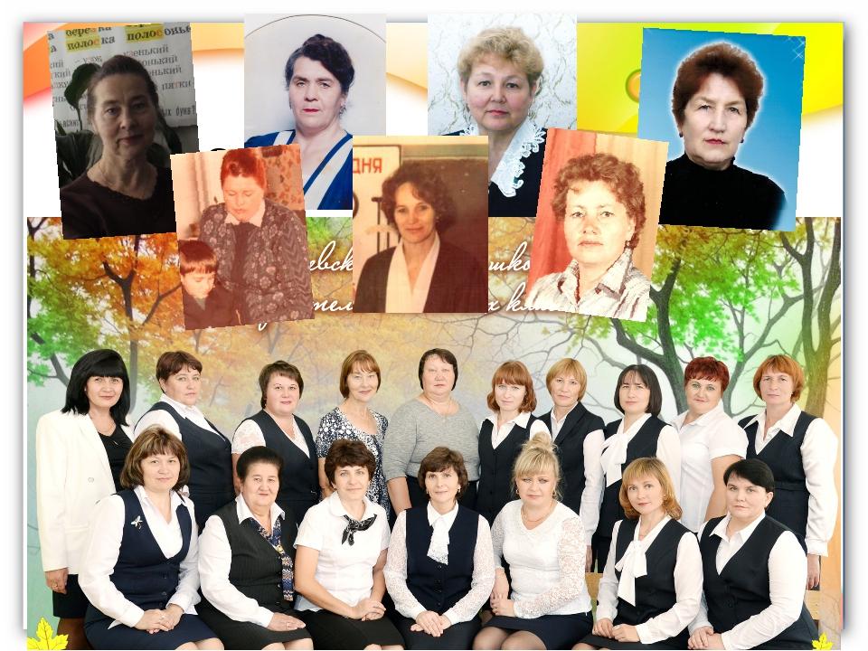 +фото бывш.учителей