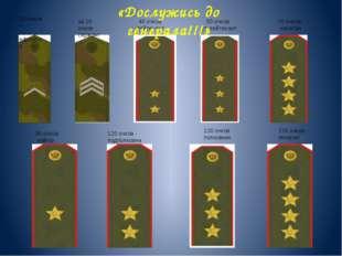 ; 10 очков – ефрейтор за 20 очков сержант 40 очков лейтенант 50 очков ст. лей