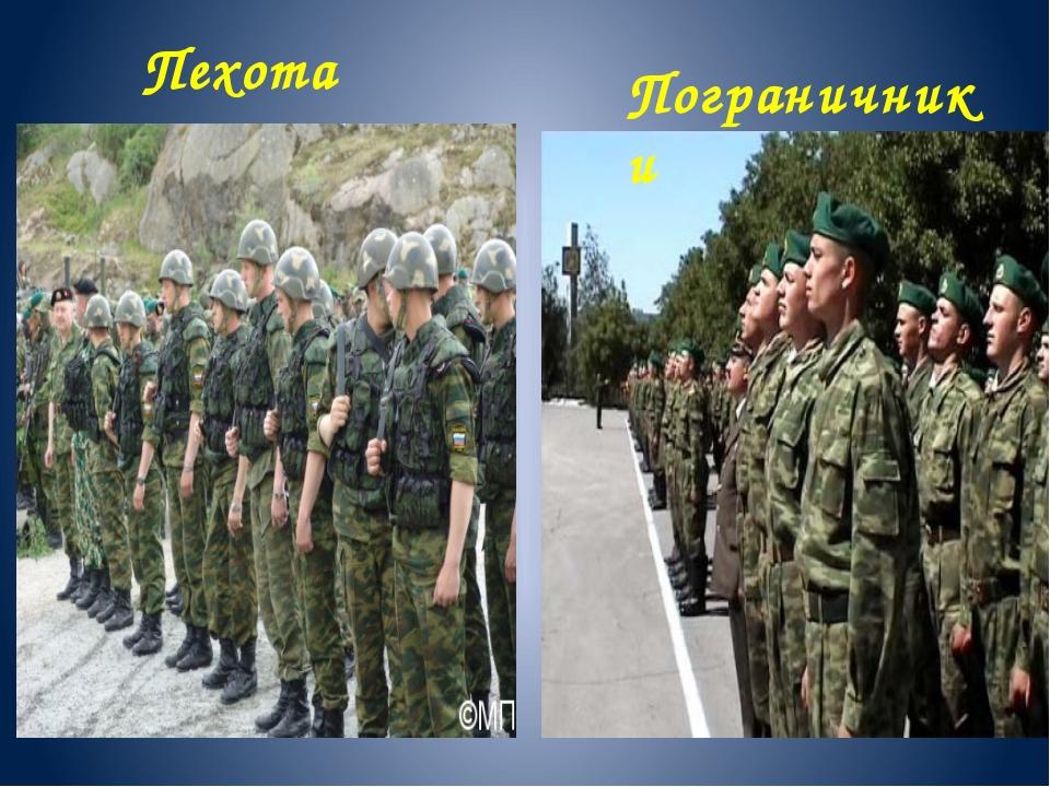 Пехота Пограничники