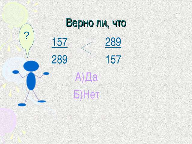 Верно ли, что 157 289 289 157 А)Да Б)Нет ?